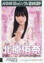 【25日24時間限定!エントリーでP最大26.5倍】【中古】生写真(AKB48・SKE48)/アイドル/SKE48 北原侑奈/CD「さよならクロール」劇場盤特典