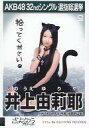 【中古】生写真(AKB48・SKE48)/アイドル/HKT48 井上由莉耶/CD「さよならクロール」劇場盤特典
