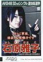【中古】生写真(AKB48・SKE48)/アイドル/NMB48 石原雅子/CD「さよならクロール」劇場盤特典