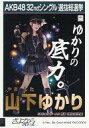 【中古】生写真(AKB48・SKE48)/アイドル/SKE48 山下ゆかり/CD「さよならクロール」劇場盤特典