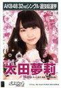 【中古】生写真(AKB48・SKE48)/アイドル/NMB48 太田夢莉/CD「さよならクロール」劇場盤特典【02P09Jul16】【画】