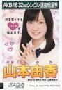 【中古】生写真(AKB48・SKE48)/アイドル/SKE48 山本由香/CD「さよならクロール」劇場盤特典
