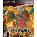 【中古】PS3ソフト ダンジョンズ&ドラゴンズ -ミスタラ英雄戦記-