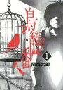 【中古】B6コミック 鳥籠ノ番(1) / 陽東太郎【画】