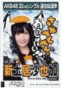 【エントリーで全品ポイント10倍!(8月18日09:59まで)】【中古】生写真(AKB48・SKE48)/アイドル/SKE48 新土居沙也加/CD「さよならクロール」劇場盤特典
