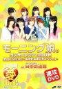 【中古】邦楽DVD モーニング娘。 / モーニング娘。コ