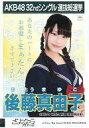 【中古】生写真(AKB48・SKE48)/アイドル/SKE48 後藤真由子/CD「さよならクロール」劇場盤特典