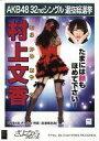 【中古】生写真(AKB48・SKE48)/アイドル/NMB48 村上文香/CD「さよならクロール」劇場盤特典