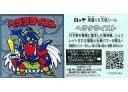 【中古】ビックリマンシール/メタルエンボス/ヘッド/ビックリマン伝説5 メタルエンボス : ヘラクライスト(背景:銀)