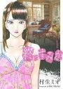 【中古】B6コミック 終のすみか(1) / 村生ミオ