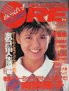 【中古】芸能雑誌 付録付)DELUXEマガジン ORE 1987年12月号【画】