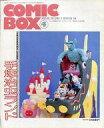 【中古】アニメ雑誌 COMIC BOX 1990年4月号