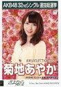 【中古】生写真(AKB48・SKE48)/アイドル/AKB48 菊地あやか/CD「さよならクロール」劇場盤特典