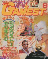中古ゲーム雑誌GAMEST1991/9No62ゲーメスト