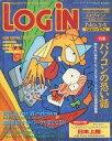 【中古】LOGiN 付録付)LOGIN 1995/07/21(別冊付録1点) ログイン