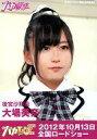 【中古】生写真(AKB48 SKE48)/アイドル/AKB48 大場美奈/DVD「私立バカレア高校」特典
