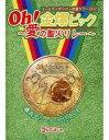 【中古】邦楽DVD ゴールデンボンバー / Oh! 金爆ピック -愛の聖火リレー- 横浜アリーナ 2012.6.18[通常盤]【02P03Dec16】【画】