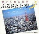 【中古】Windows3.1/95/Mac漢字Talk7以降 CDソフト 空から見た日本 Vol.3 ふるさと上空