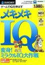 【中古】Windows98/98SE/Me/2000/XP CDソフト メキメキIQ