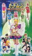 【中古】その他 VHS ミュージカル 美少女戦士セーラームーン 決戦/トランシルバニアの森