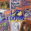 【中古】福袋 遊戯王 レアカード 1,000枚セット