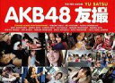 【中古】女性アイドル写真集 生写真欠)AKB48 友撮 THE RED ALBUM【10P11Apr15】【画】【中古】afb