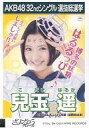 【中古】生写真(AKB48・SKE48)/アイドル/HKT48 兒玉遥/CD「さよならクロール」劇場盤特典