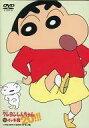 【中古】アニメDVD TVシリーズ クレヨンしんちゃん 嵐を呼ぶイッキ見 20 シロもひまわりを見守ってるゾ編