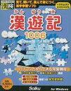 【中古】Windows95/98/Me/2000 CDソフト 漢遊記 1006