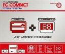 【新品】ファミコンハード FC COMPACT(エフシーコンパクト) ゲーム内蔵FC互換機