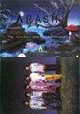 【エントリーでポイント10倍!(7月11日01:59まで!)】【中古】クリアファイル(男性アイドル) 嵐 A4クリアファイル 「arashi marks ARASHI AROUND ASIA 2008 in TOKYO」 東京公演限定