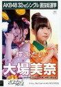 【中古】生写真(AKB48 SKE48)/アイドル/AKB48 大場美奈/CD「さよならクロール」劇場盤特典