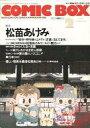 【中古】アニメ雑誌 COMIC BOX 1989年02月号
