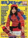 【中古】レトロ雑誌 平凡パンチ別冊 1980年3月号 VOL.48