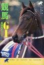 【中古】文庫 「競馬」G1最強馬カタログ【05P20Dec13】【画】【中古】afb