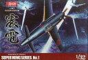 【中古】プラモデル 1/32 J7W1帝国海軍局地戦闘機 震電 「スーパーウィングシリーズ No.1」