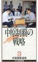 【中古】その他 VHS 武宮囲碁道場 [第3巻] 中原制覇の戦略
