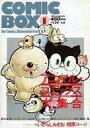 【中古】アニメ雑誌 COMIC BOX 1988年1月号