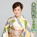 【中古】演歌CD 永井 裕子 / 永井裕子 全曲集 2013【10P01Sep13】【画】