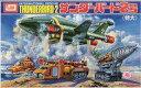 【中古】プラモデル 特大サンダーバード2号「サンダーバード」イマイ宇宙科学シリーズ B-1512