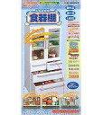 【中古】食玩 トレーディングフィギュア ぷちお台所 食器棚 ぷちサンプルシリーズ 専用ディスプレイケース