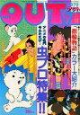 【中古】アニメ雑誌 月刊OUT 1979年7月号