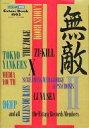 【中古】音楽雑誌 ロッキンf 別冊 無敵IIExtary Book 1993年