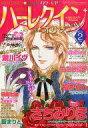 【中古】コミック雑誌 ハーレクインオリジナル 2013年2月号