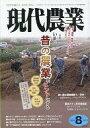 【中古】カルチャー雑誌 現代農業 2011年8月号