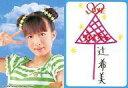 【中古】コレクションカード(ハロプロ)/本人のデザイ