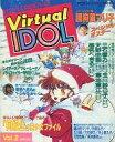 【中古】声優雑誌 Virtual IDOL Vol.2 1995/01