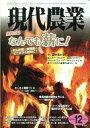 【中古】カルチャー雑誌 現代農業 2011年12月号