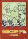 【中古】アニメ系CD 落語CDドラマ 三つの愛【02P03Dec16】【画】