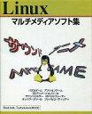【中古】Windows CDソフト Linux マルチメディアソフト集【10P13Jun14】【画】
